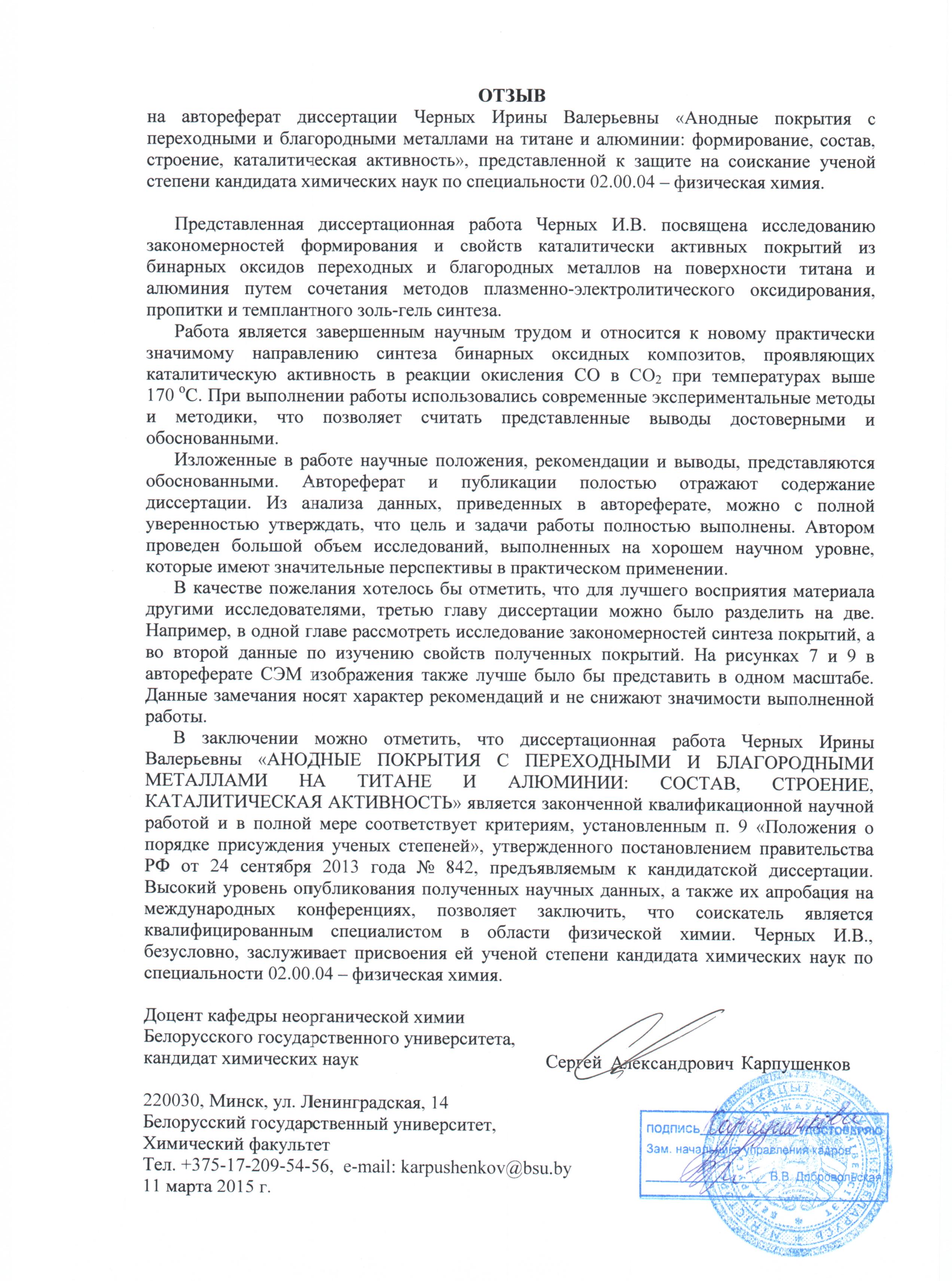 Институт химии ДВО РАН диссертационный совет 25 декабря 2014 года 30 апреля 2015 года в 10 00 планируется защита кандидатской диссертации Черных Ирины Валерьевны Подробнее Автореферат
