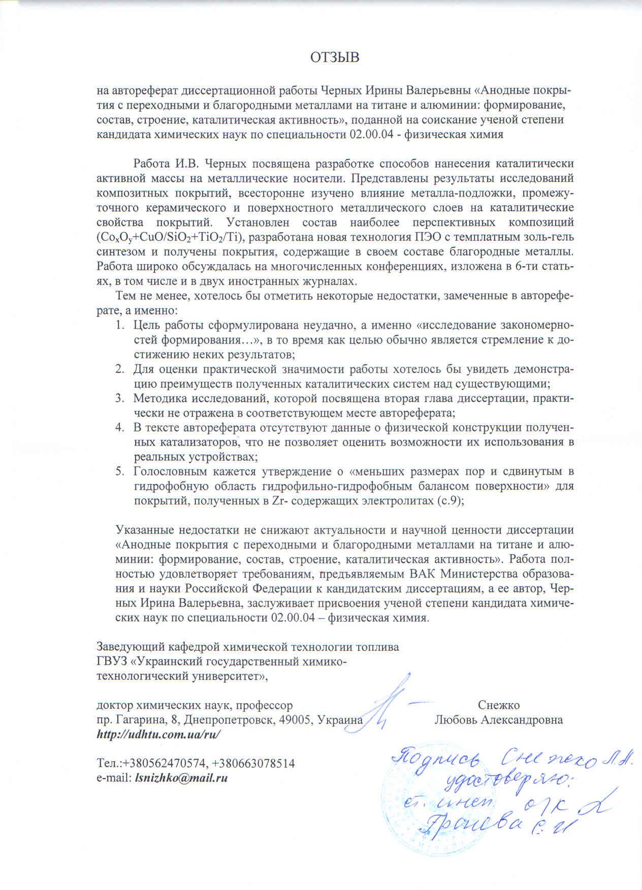 Институт химии ДВО РАН диссертационный совет  7